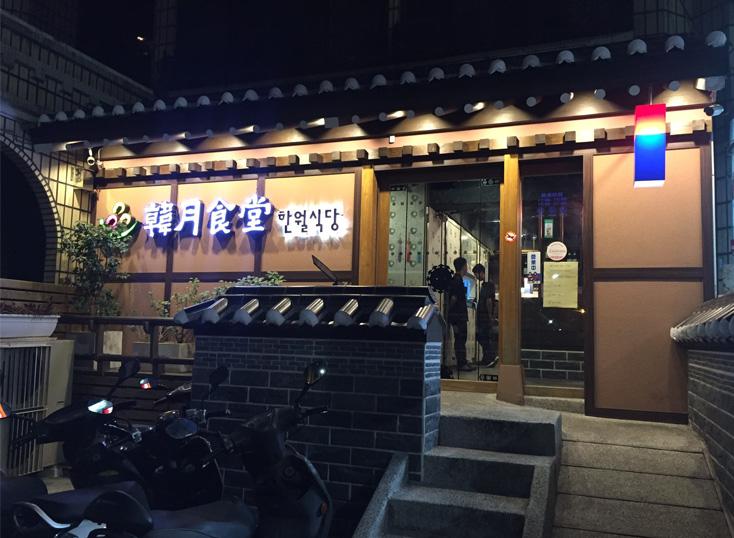 高雄。文化中心。韓式料理。韓月食堂