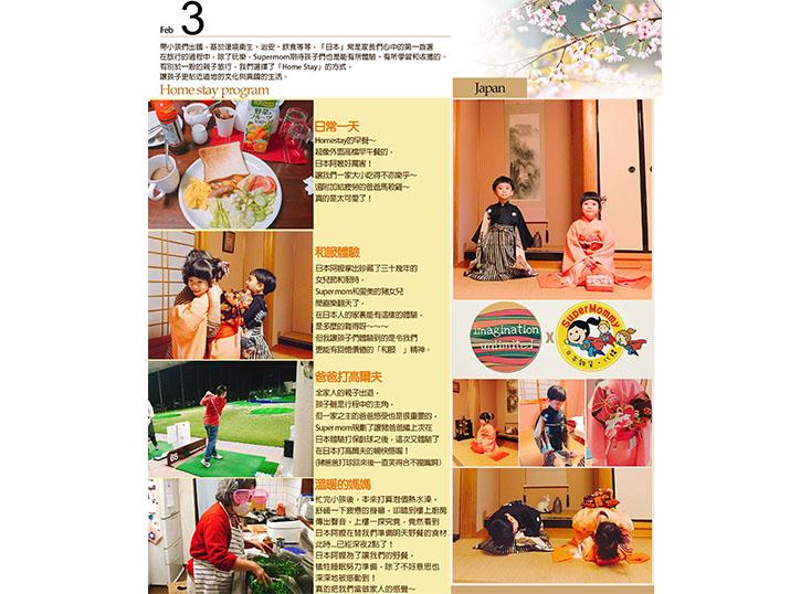 分享文。日本Home stay 體驗趣。Day2。遊樂場、和服體驗、高爾夫球