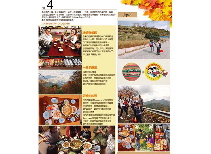 分享文。日本Home stay 體驗趣。Day3。採橘野餐趣。纜車賞楓。和風晚餐