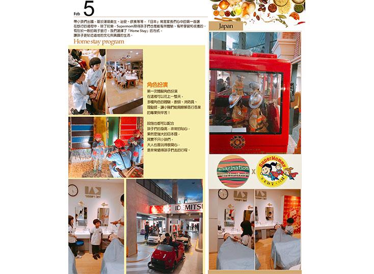 分享文。日本Home stay 體驗趣。Day4+5。小小朋友職業體驗。與麵包超人同樂
