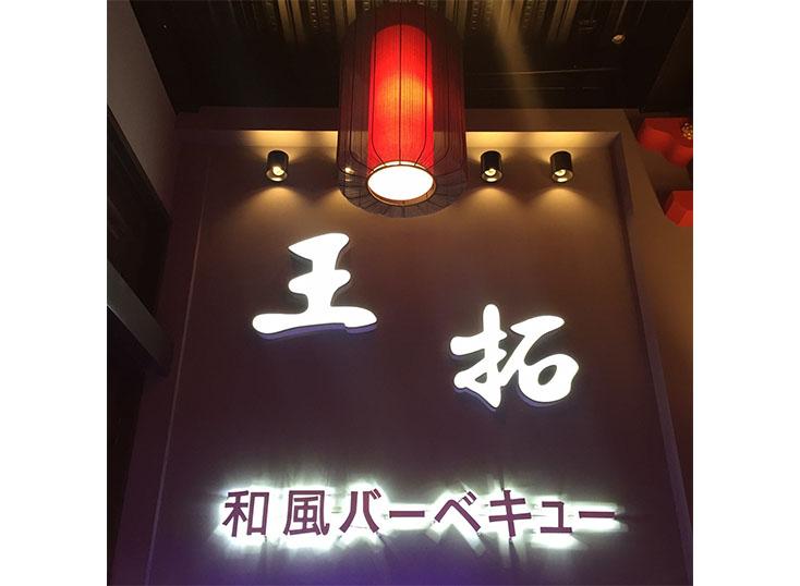 高雄。鳳山。日式料理。王拓